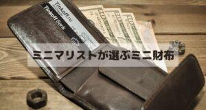 ミニマリストがオススメするミニ財布